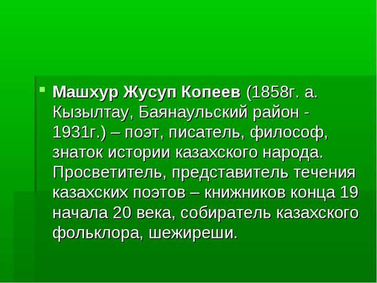 Машхур Жусуп Копеев(1858г. а. Кызылтау, Баянаульский район - 1931г.) – поэт,...