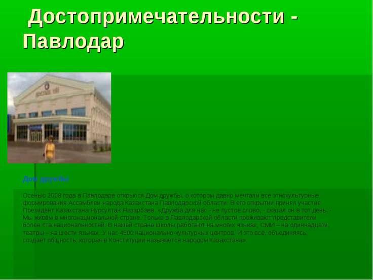 Достопримечательности - Павлодар Дом дружбы ...