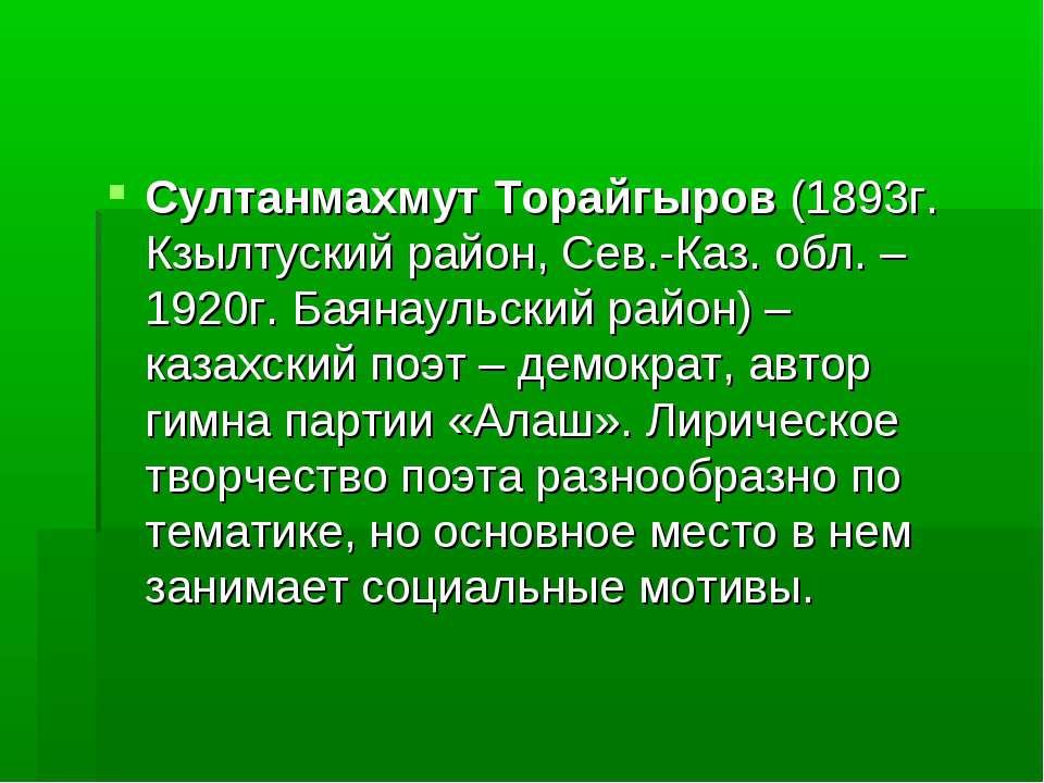 Султанмахмут Торайгыров(1893г. Кзылтуский район, Сев.-Каз. обл. – 1920г. Бая...