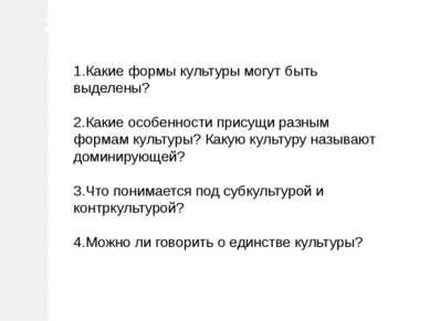 3.Основные вопросы темы. 1.Какие формы культуры могут быть выделены? 2.Какие ...