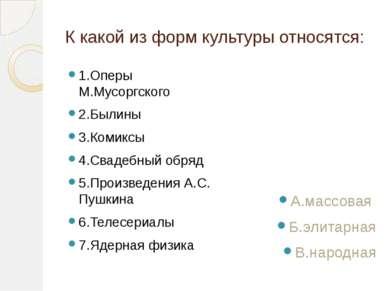 К какой из форм культуры относятся: 1.Оперы М.Мусоргского 2.Былины 3.Комиксы ...
