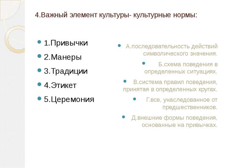 4.Важный элемент культуры- культурные нормы: 1.Привычки 2.Манеры 3.Традиции 4...
