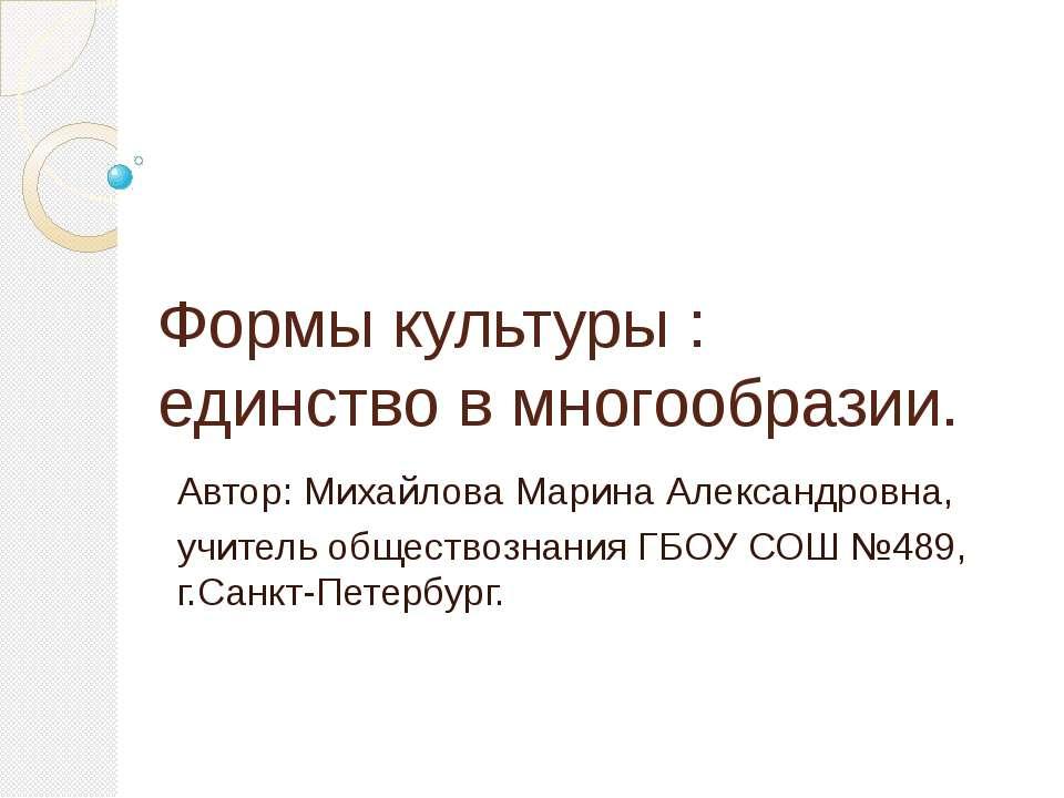 Формы культуры : единство в многообразии. Автор: Михайлова Марина Александров...