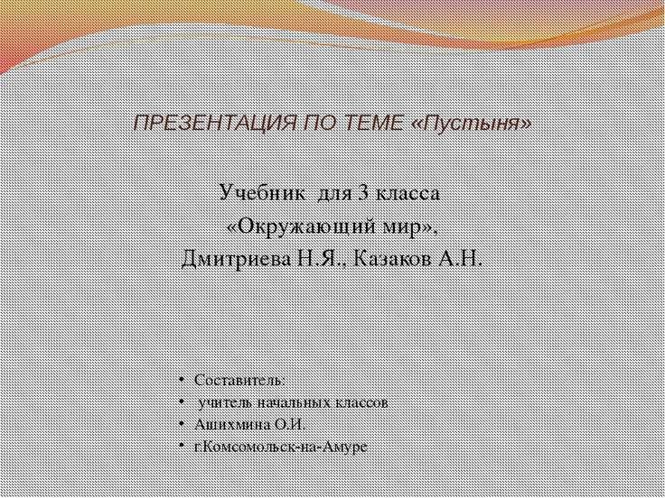 ПРЕЗЕНТАЦИЯ ПО ТЕМЕ «Пустыня» Учебник для 3 класса «Окружающий мир», Дмитриев...
