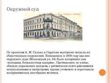 Окружной суд По проектам А. М. Салько в Саратове выстроено несколь ко обществ...