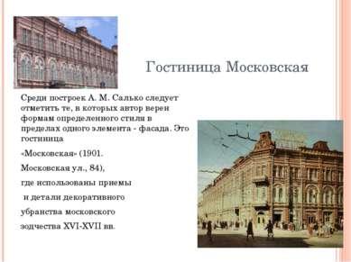 Гостиница Московская Среди построек А. М. Салько следует отметить те, в котор...
