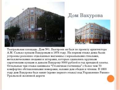 Дом Вакурова Театральная площадь. Дом №1. Выстроен он был по проекту архитект...