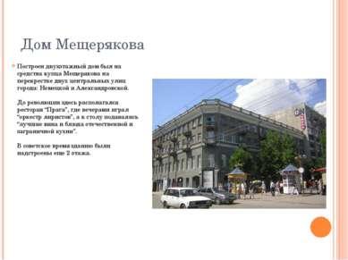 Дом Мещерякова Построен двухэтажный дом был на средства купца Мещерякова на п...