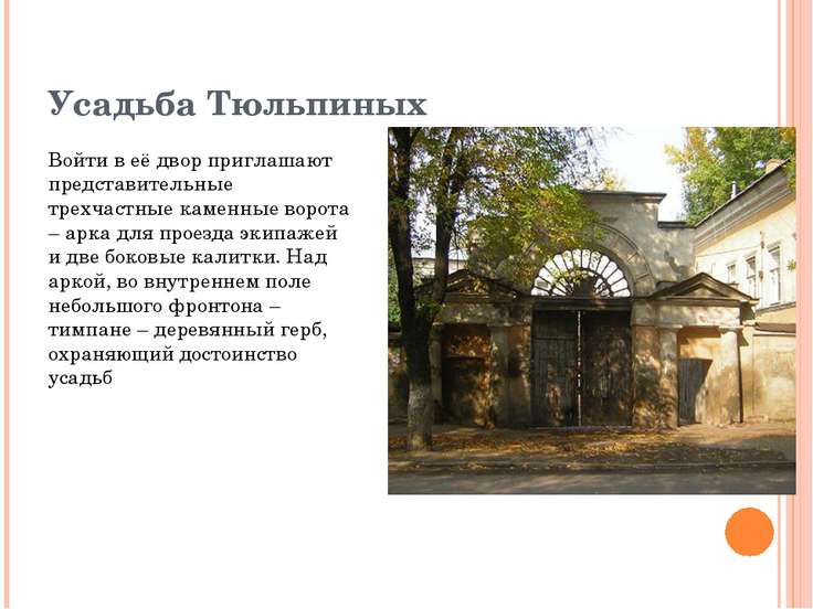 Усадьба Тюльпиных Войти в её двор приглашают представительные трехчастные кам...
