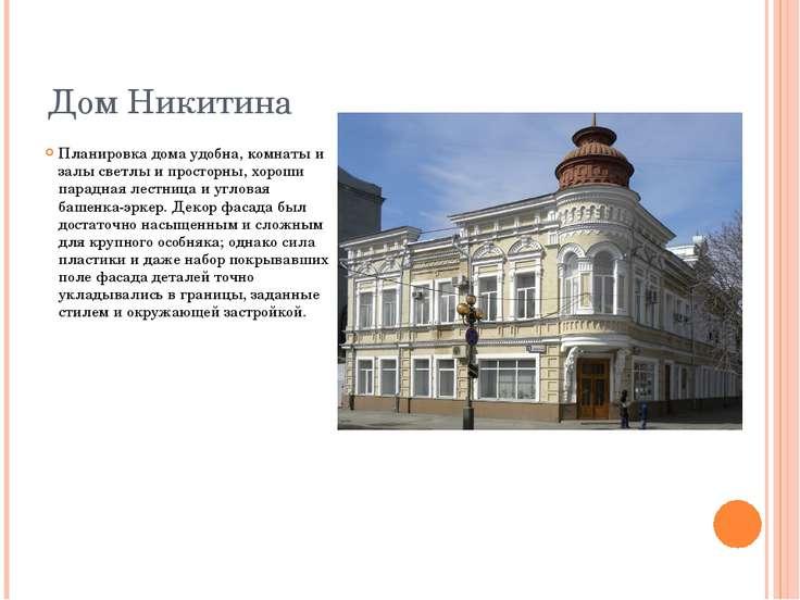 Дом Никитина Планировка дома удобна, комнаты и залы светлы и просторны, хорош...
