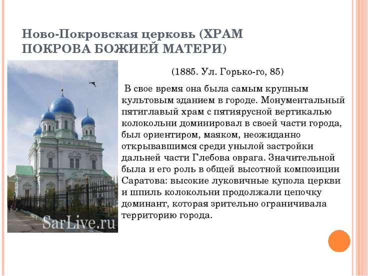 Ново-Покровская церковь (ХРАМ ПОКРОВА БОЖИЕЙ МАТЕРИ) (1885. Ул. Горько го, 85...