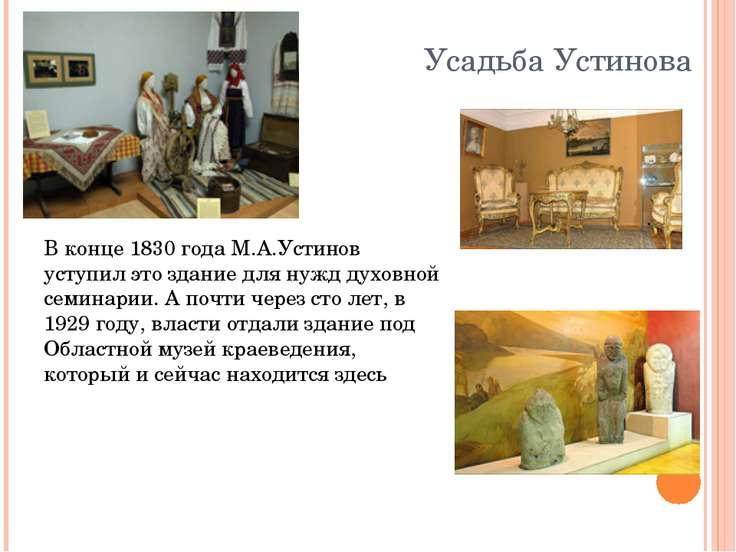 Усадьба Устинова В конце 1830 года М.А.Устинов уступил это здание для нужд ду...