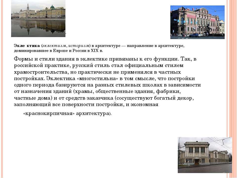 Эклектика Экле ктика (эклектизм, историзм) в архитектуре — направление в архи...