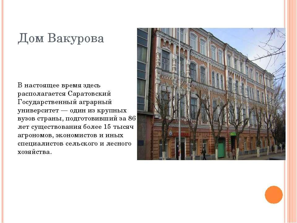 Дом Вакурова В настоящее время здесь располагается Саратовский Государственны...