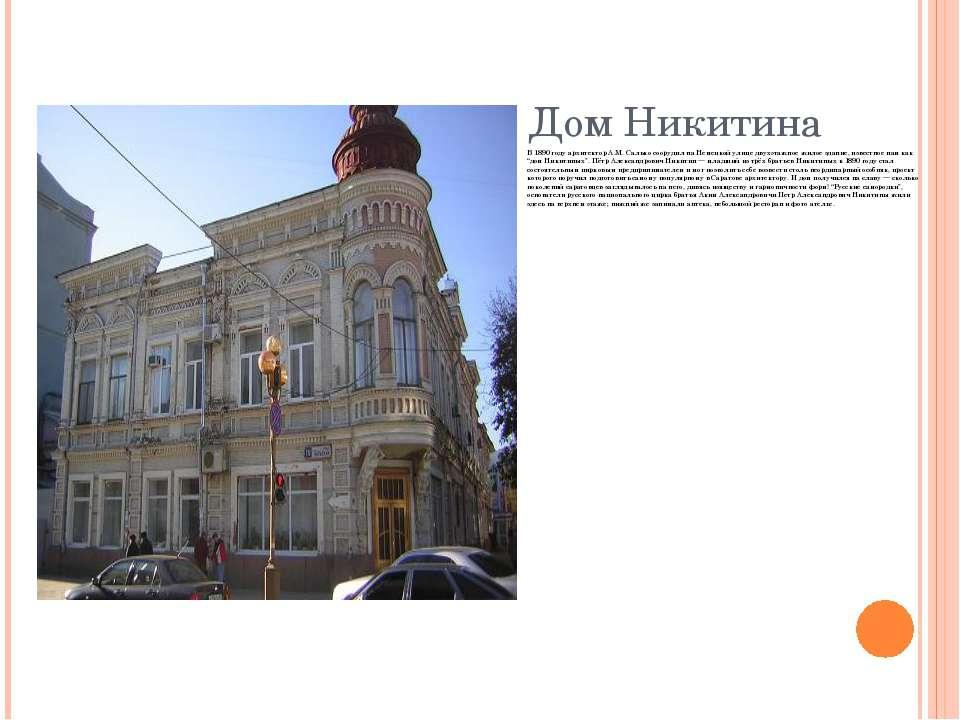 Дом Никитина В 1890 году архитектор А.М. Салько соорудил на Немецкой улице дв...