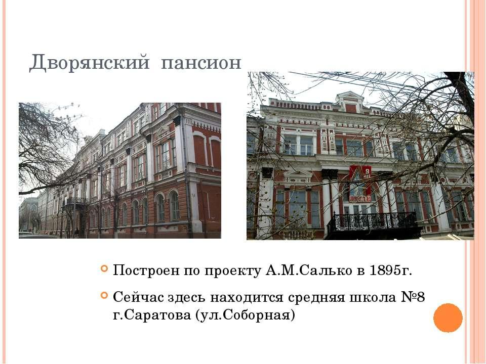 Дворянский пансион Построен по проекту А.М.Салько в 1895г. Сейчас здесь наход...