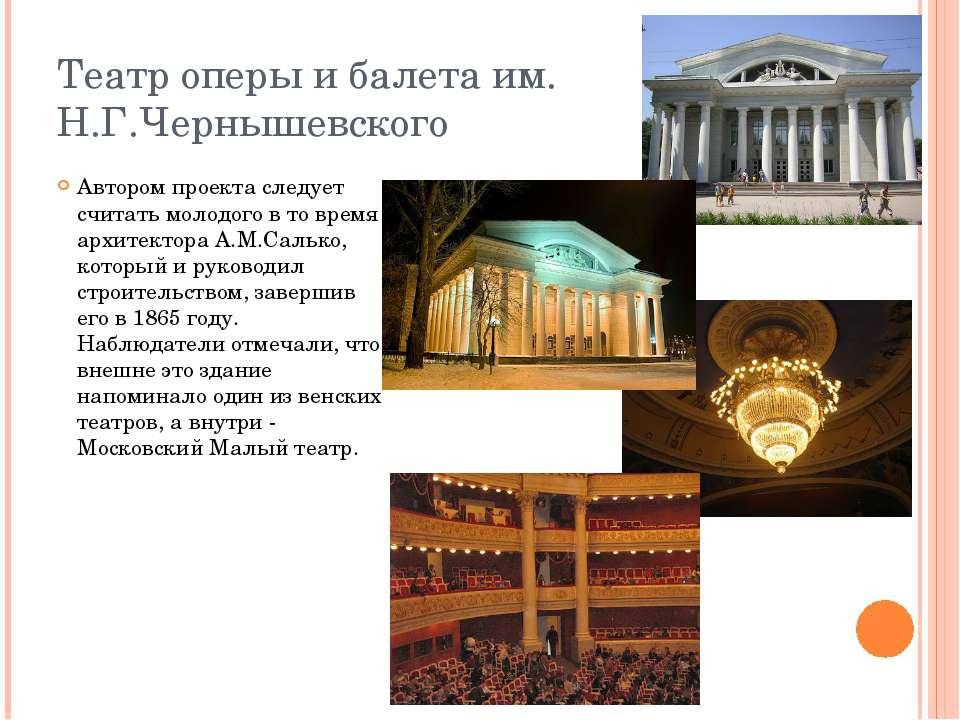 Театр оперы и балета им. Н.Г.Чернышевского Автором проекта следует считать мо...