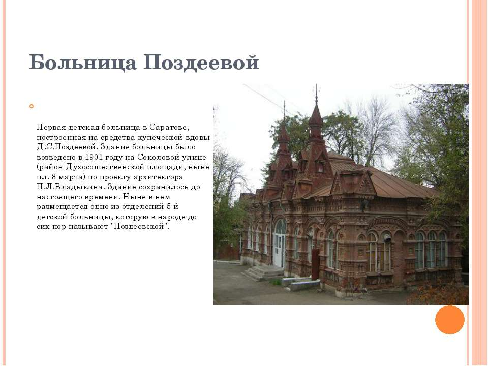 Больница Поздеевой Первая детская больница в Саратове, построенная на средств...