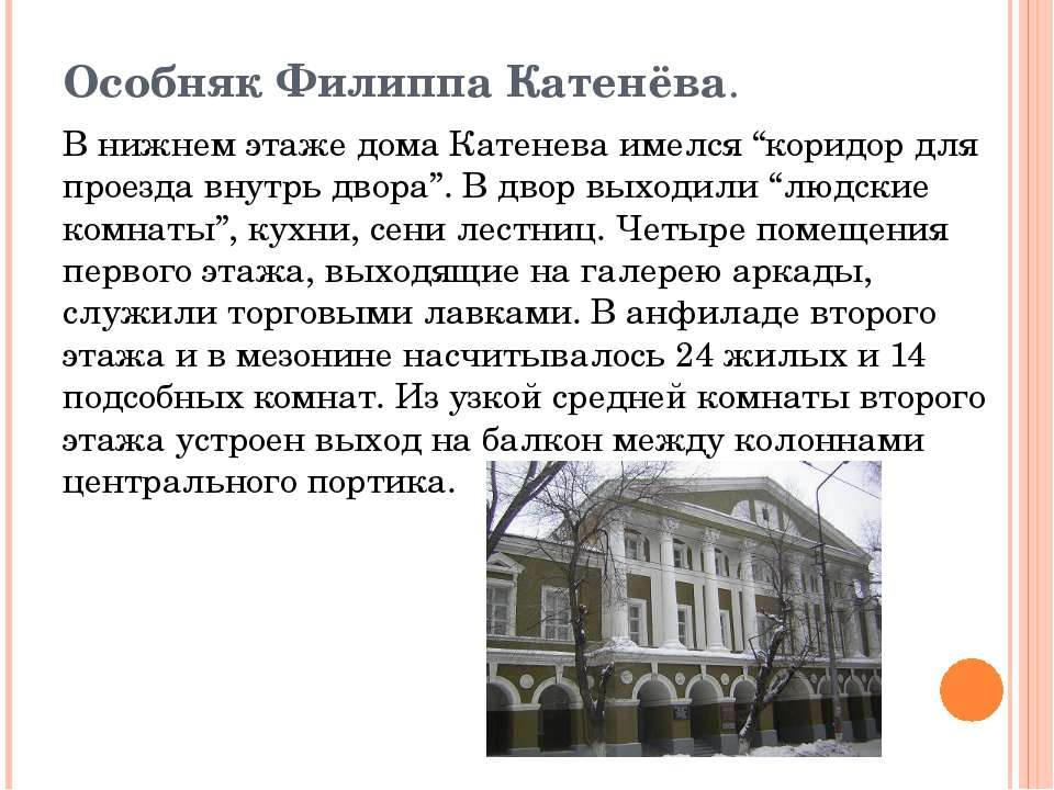 "Особняк Филиппа Катенёва. В нижнем этаже дома Катенева имелся ""коридор для пр..."