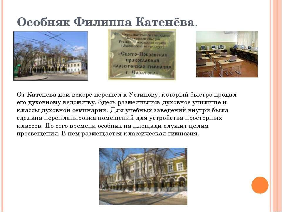 Особняк Филиппа Катенёва. От Катенева дом вскоре перешел к Устинову, который ...