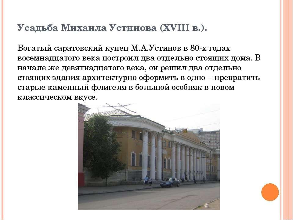 Усадьба Михаила Устинова (XVIII в.). Богатый саратовский купец М.А.Устинов в ...