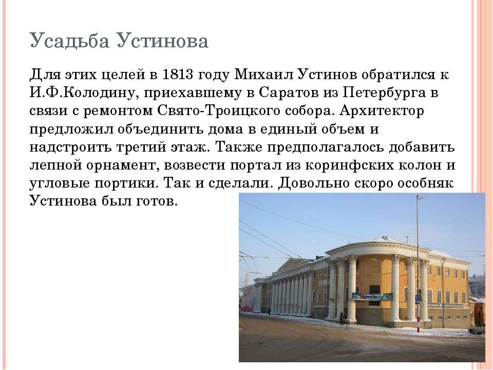 Усадьба Устинова Для этих целей в 1813 году Михаил Устинов обратился к И.Ф.Ко...