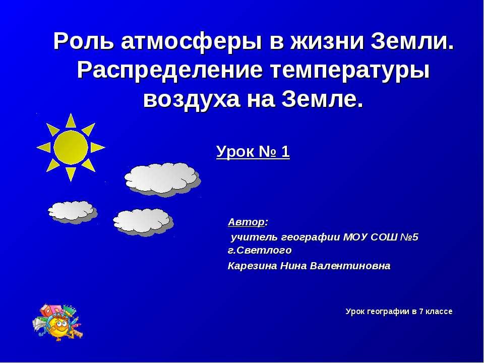 Роль атмосферы в жизни Земли. Распределение температуры воздуха на Земле. Уро...