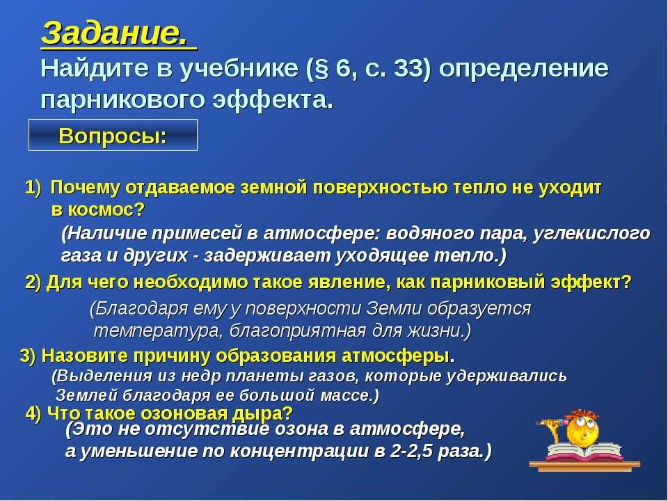 Задание. Найдите в учебнике (§ 6, с. 33) определение парникового эффекта. Воп...