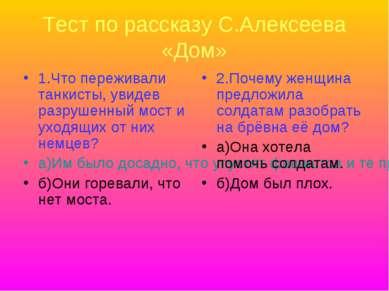 Тест по рассказу С.Алексеева «Дом» 1.Что переживали танкисты, увидев разрушен...