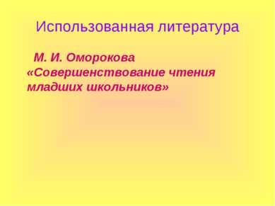 Использованная литература М. И. Оморокова «Совершенствование чтения младших ш...