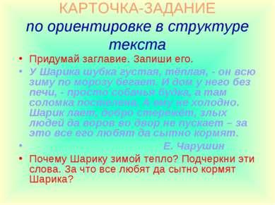 КАРТОЧКА-ЗАДАНИЕ по ориентировке в структуре текста Придумай заглавие. Запиши...