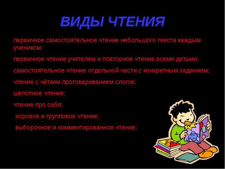 ВИДЫ ЧТЕНИЯ первичное самостоятельное чтение небольшого текста каждым ученико...