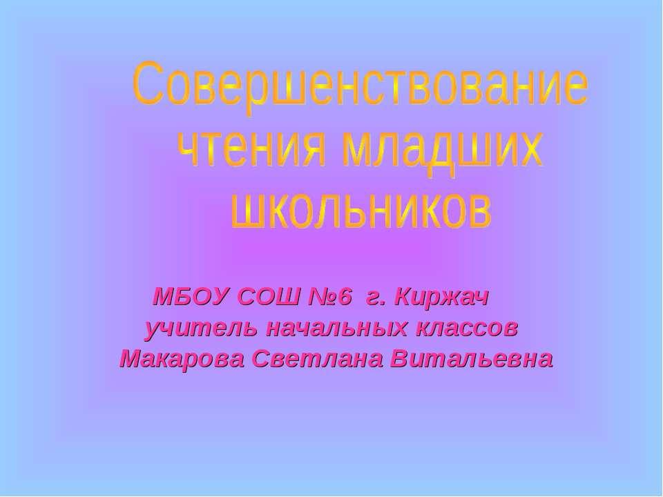 МБОУ СОШ №6 г. Киржач учитель начальных классов Макарова Светлана Витальевна