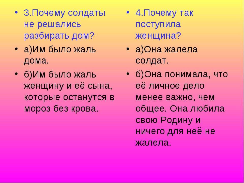 3.Почему солдаты не решались разбирать дом? а)Им было жаль дома. б)Им было жа...