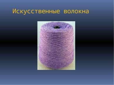 Искусственные волокна
