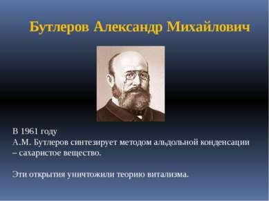 Бутлеров Александр Михайлович В 1961 году А.М. Бутлеров синтезирует методом а...