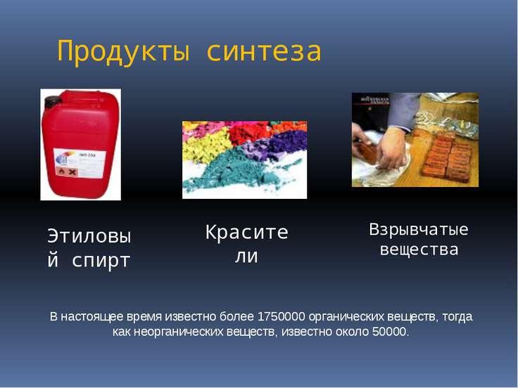 Продукты синтеза Этиловый спирт Красители Взрывчатые вещества В настоящее вре...