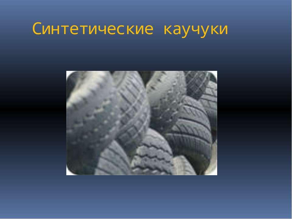 Синтетические каучуки