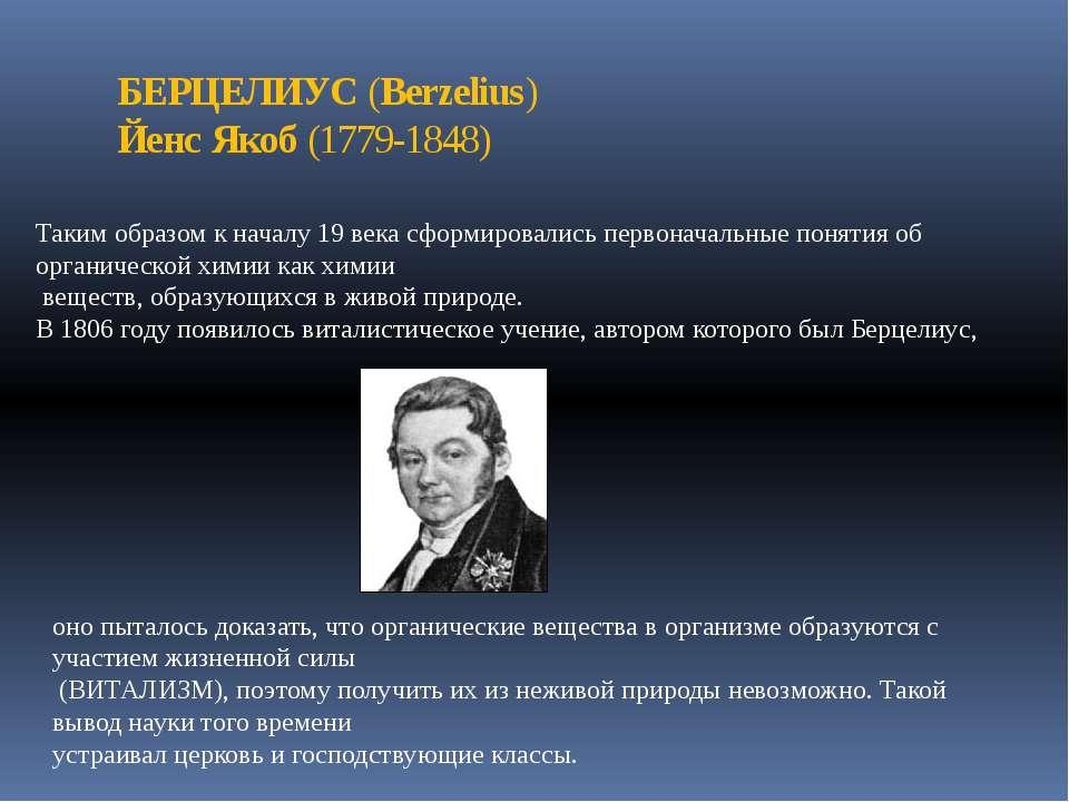 БЕРЦЕЛИУС (Berzelius) Йенс Якоб (1779-1848) Таким образом к началу 19 века сф...