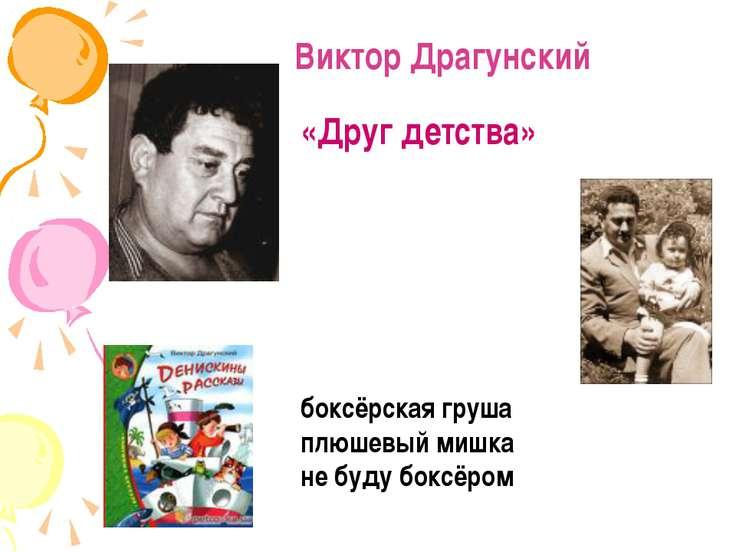 Виктор Драгунский «Друг детства» боксёрская груша плюшевый мишка не буду бокс...