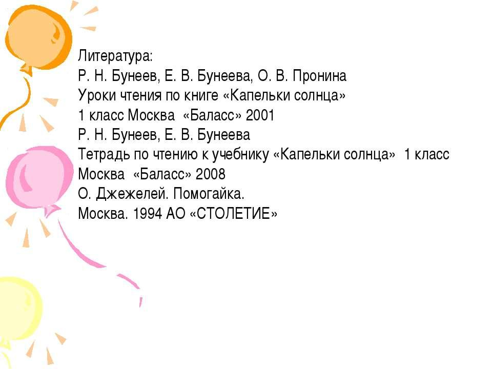 Литература: Р. Н. Бунеев, Е. В. Бунеева, О. В. Пронина Уроки чтения по книге ...