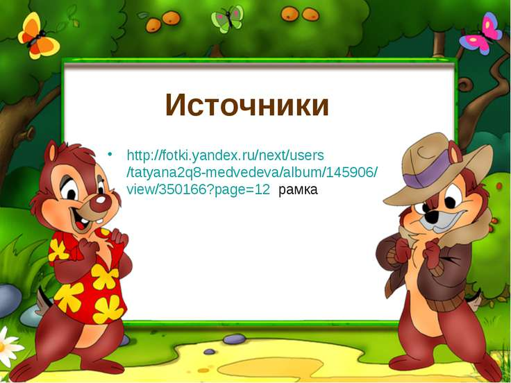Источники http://fotki.yandex.ru/next/users/tatyana2q8-medvedeva/album/145906...