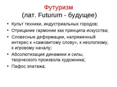 Футуризм (лат. Futurum - будущее) Культ техники, индустриальных городов; Отри...
