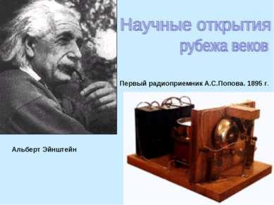 Первый радиоприемник А.С.Попова. 1895 г. Альберт Эйнштейн