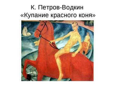 К. Петров-Водкин «Купание красного коня»