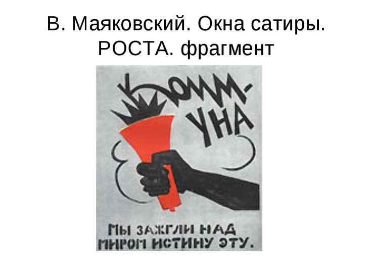 В. Маяковский. Окна сатиры. РОСТА. фрагмент