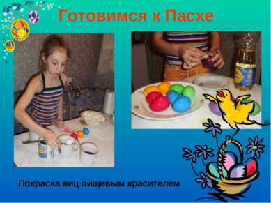 Готовимся к Пасхе Покраска яиц пищевым красителем