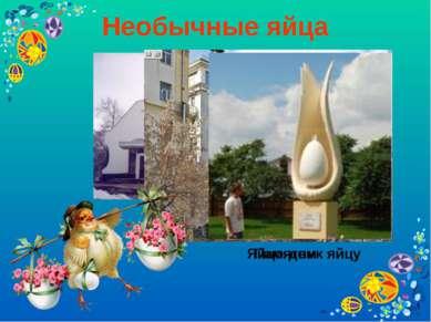 Необычные яйца Музей «Писанка» Яйцо-дом Памятник яйцу