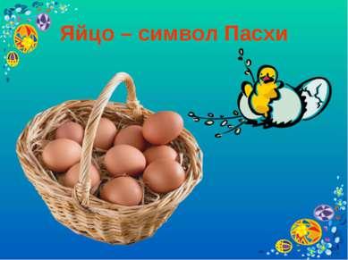 Яйцо – символ Пасхи