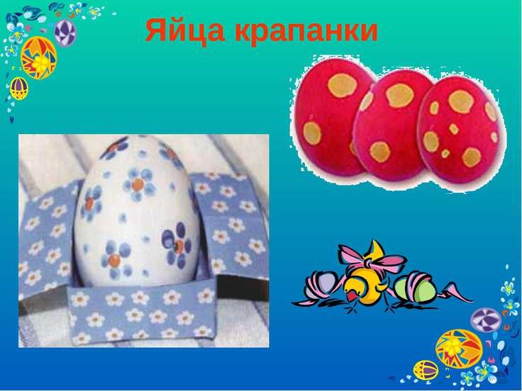 Яйца крапанки